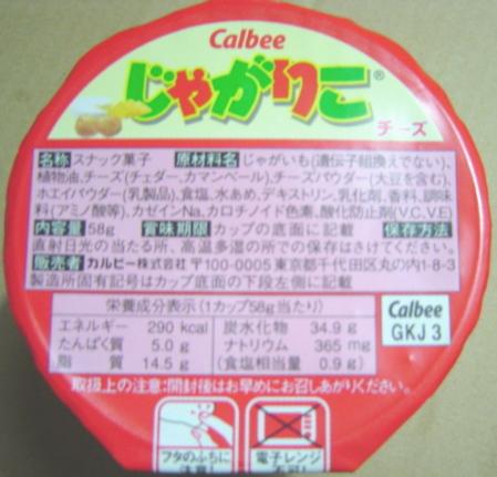 calbee-jagariko-cheese1.jpg