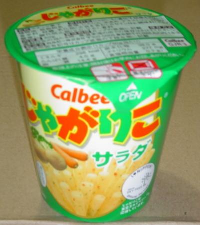calbee-jagariko-salad1.jpg
