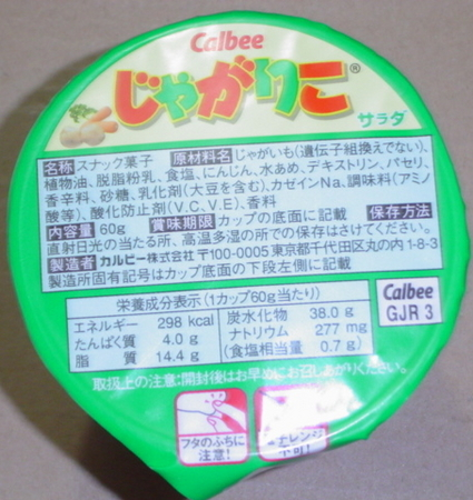 calbee-jagariko-salad2.jpg