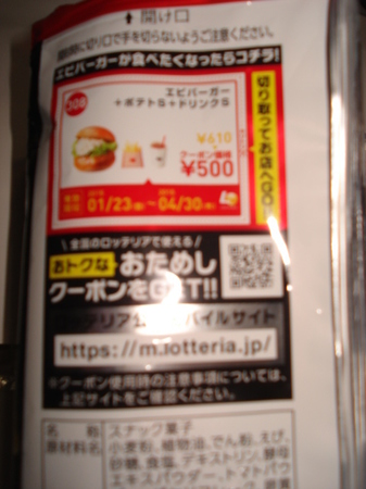 calbee-kappaebisen-lotteria4.jpg